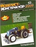 Журнал Моделист конструктор №12 2009