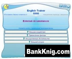 Аудиокнига English Trainer 6000. (Тренажёр-экзаменатор профессиональных переводчиков)