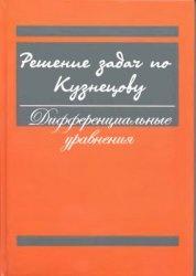 Книга Дифференциальные уравнения. Решение задач по Кузнецову