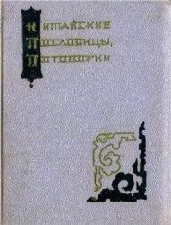 Книга Китайские пословицы, поговорки