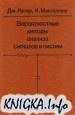 Книга Вероятностные методы анализа сигналов и систем