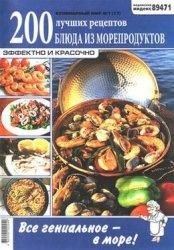 Журнал Кулинарный мир №1 2012. Блюда из морепродуктов