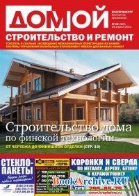 Журнал Домой. Строительство и Ремонт №16 2011.