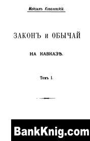 Книга Закон и обычай на Кавказе