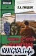Книга Ранняя история нацизма. Борьба за власть