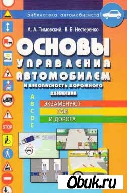 Книга Основы управления автомобилем и безопасность дорожного движения