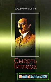 Книга Смерть Гитлера. Последняя тайна фюрера. Новое расследование.