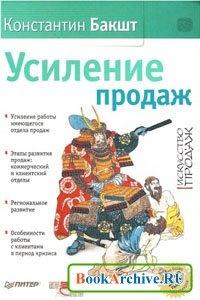Книга Усиление продаж.