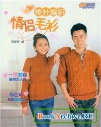Журнал Knitting weaving.Couple sweaters №2 2010.