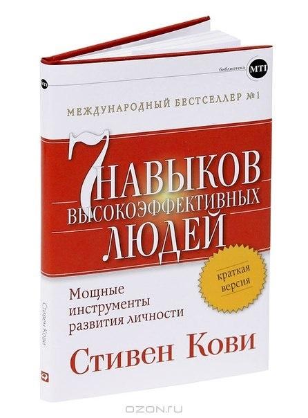 Книга Стивен Кови «Семь навыков высокоэффективных людей. Мощные инструменты развития личности»