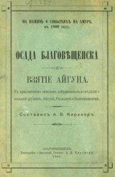 Книга Осада Благовещенска и взятие Айгуна