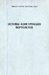 Книга Основы конструкции вертолетов