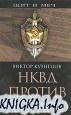 Книга НКВД против гестапо