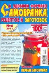 Самобранка рецептов и заготовок № 6, 2011. Спецвыпуск 1001 совет и секрет