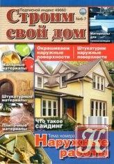 Журнал Строим свой дом №6-7 (июль) 2011