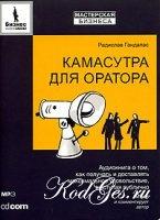 Книга Камасутра для оратора (Аудио )