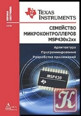 Книга MSP430x2xx. Архитектура, программирование, разработка приложений
