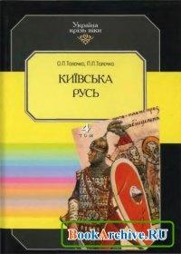 Книга Київська Русь.