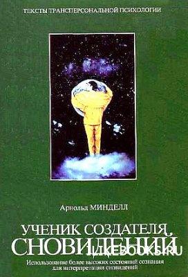 Книга Минделл Арнольд - Ученик создателя сновидений. Использование более высоких состояний сознания для интерпретации сновидений