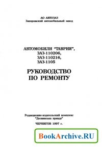 "Книга Автомобили ""Таврия"" Руководство по ремонту."
