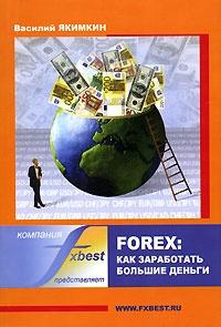 Книга FOREX: Как заработать большие деньги.