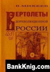 Книга В. Михеев. Вертолеты дореволюционной России.