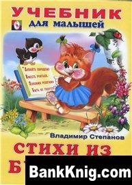 """В.Степанов """"Стихи из букваря"""""""