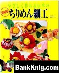 Журнал Japan Crafts
