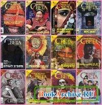 Журнал Вокруг Света (архив за 2008 год).