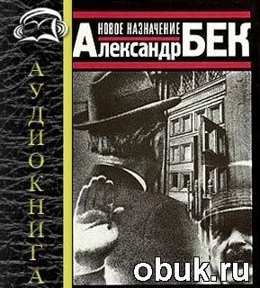 Аудиокнига Александр Бек. Новое назначение (Аудиокнига)