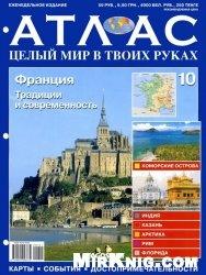 Журнал Атлас. Целый мир в твоих руках № 10 2010