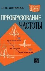 Книга Преобразование частоты