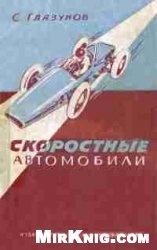 Книга Скоростные автомобили. Типы и конструкции