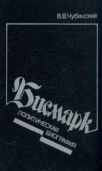 Книга Бисмарк
