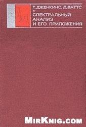 Спектральный анализ и его приложения.2 тома