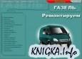 Книга Мультимедийное руководство - Ремонтируем Газель своими силами ГАЗ-3302,