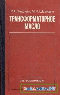 Книга Трансформаторное масло