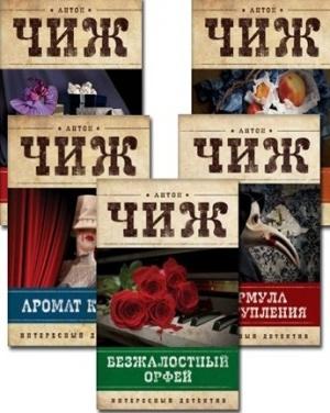 Книга Чиж Антон -  Серия