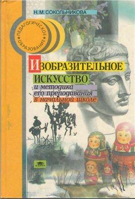 Книга Изобразительное искусство и методика его преподавания в начальной школе