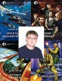Книга Орлов Алекс - Собрание сочинений (52 книги)