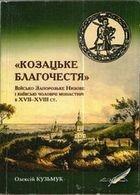 Книга Козацьке благочестя: Військо Запорозьке Низове і київські чоловічі монастирі в 17-18 ст.