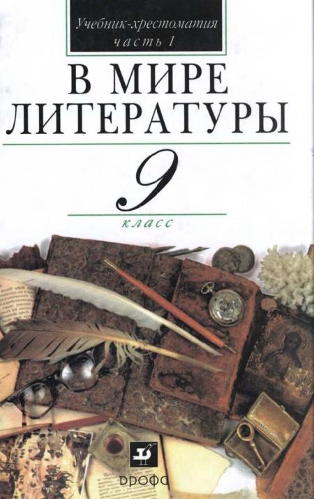 Книга Учебник Литература 9 класс Часть 1