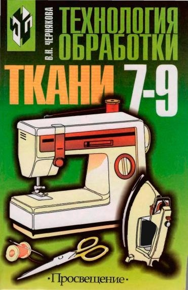 Книга Учебник Технология обработки ткани 7-8-9 класс