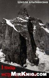 Книга В помощь инструктору альпинизма