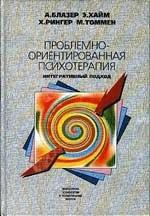 Книга Проблемно-ориентированная психотерапия