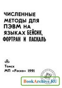 Книга Численные методы для ПЭВМ на языках Бейсик, Фортран и Паскаль