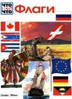 Книга Флаги
