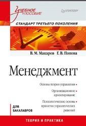 Книга Менеджмент, Макаров В.М., Попова Г.В., 2011