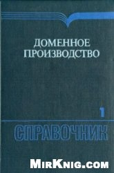 Книга Доменное производство: Справочное издание. Том 1. Подготовка руд и доменный процесс