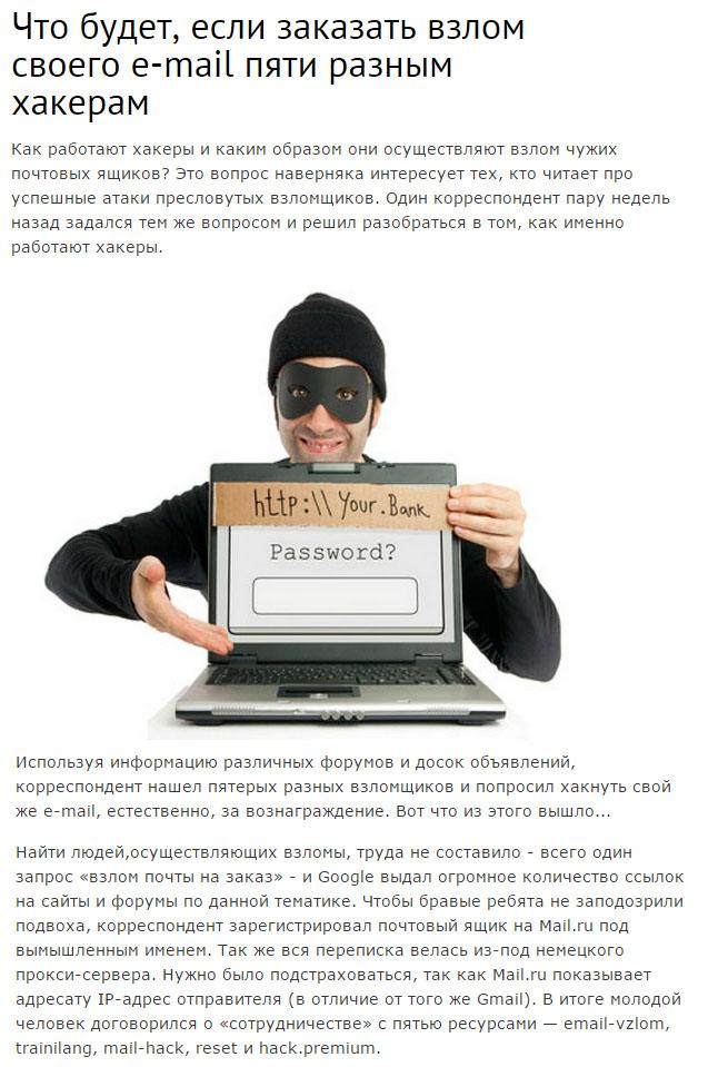 Эксперимент с услугой взлома почтовых ящиков